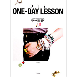 [C122]One-Day Lesson 레이어드 팔찌